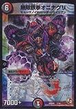 デュエルマスターズ/DMD-05/1/無限鉄拳オニナグリ