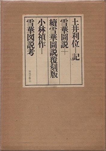 雪華図説・雪華図説新考―正・続「復刻版」 (1982年)