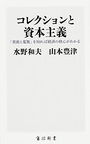 コレクションと資本主義 「美術と蒐集」を知れば経済の核心がわかる (角川新書)の詳細を見る