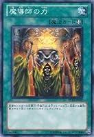 遊戯王カード 【 魔導師の力 】 SD19-JP022-N 《ドラグニティ・ドライブ》