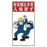 イラストKY 「安全帽なき者入場禁ず」 KY-5/61-3390-87