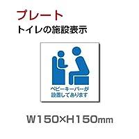 「ベビーキーパーが設置してあります」プレート 看板 お手洗いtoilet (安全用品・標識/室内表示・屋内標識) W150mm×H150mm (TOI-122)