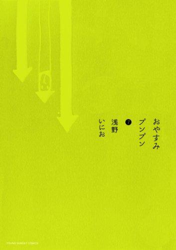 おやすみプンプン(7) (ヤングサンデーコミックス)の詳細を見る
