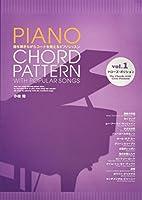 PIANO CHORD PATTERN WITH POPULAR SONGS 曲を弾きながらコードを覚えるピアノレッスン(1)クローズポジション