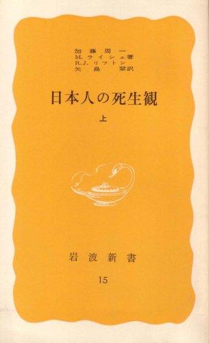 日本人の死生観〈上〉 (1977年) (岩波新書)の詳細を見る