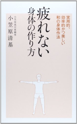 疲れない身体の作り方: 実用的、効率的かつ美しい身体作法