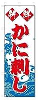のぼり旗 かに刺し(W600×H1800)