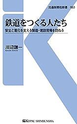 鉄道をつくる人たち (交通新聞社新書)