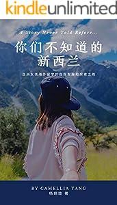 你们不知道的新西兰: 华人留学生的海外打拼之路 (Traditional Chinese Edition)