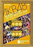 AKB48 リクエストアワーセットリストベスト100 2012 通常盤DVD 第1日目