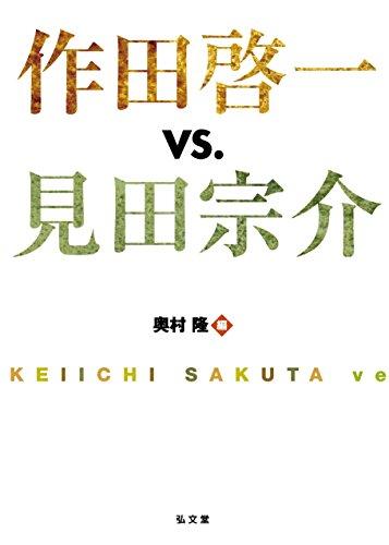 作田啓一vs.見田宗介 -