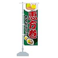 恵方巻 のぼり旗 サイズ選べます(ジャンボ90x270cm 左チチ)