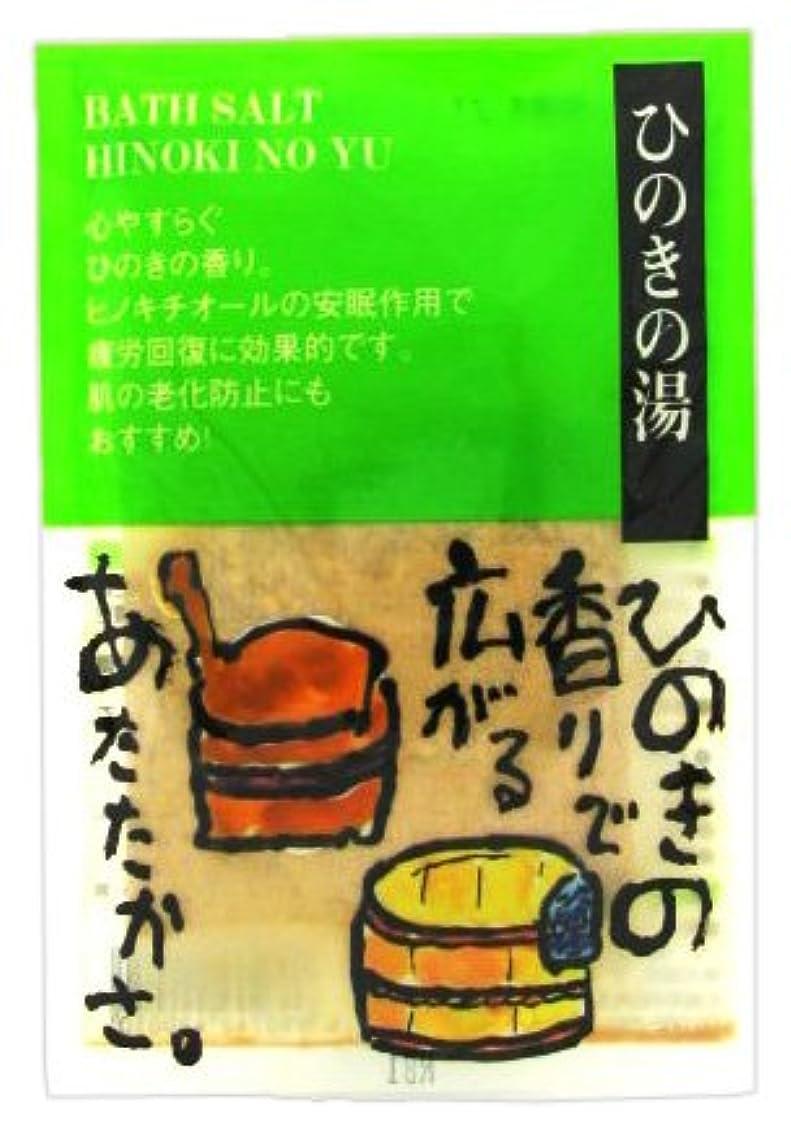 遅らせるフリッパー勧告ヤマサキ 和漢の湯 やすらぎ便り 桧の湯
