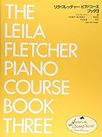 リラフレッチャー ピアノコース ブック(3)