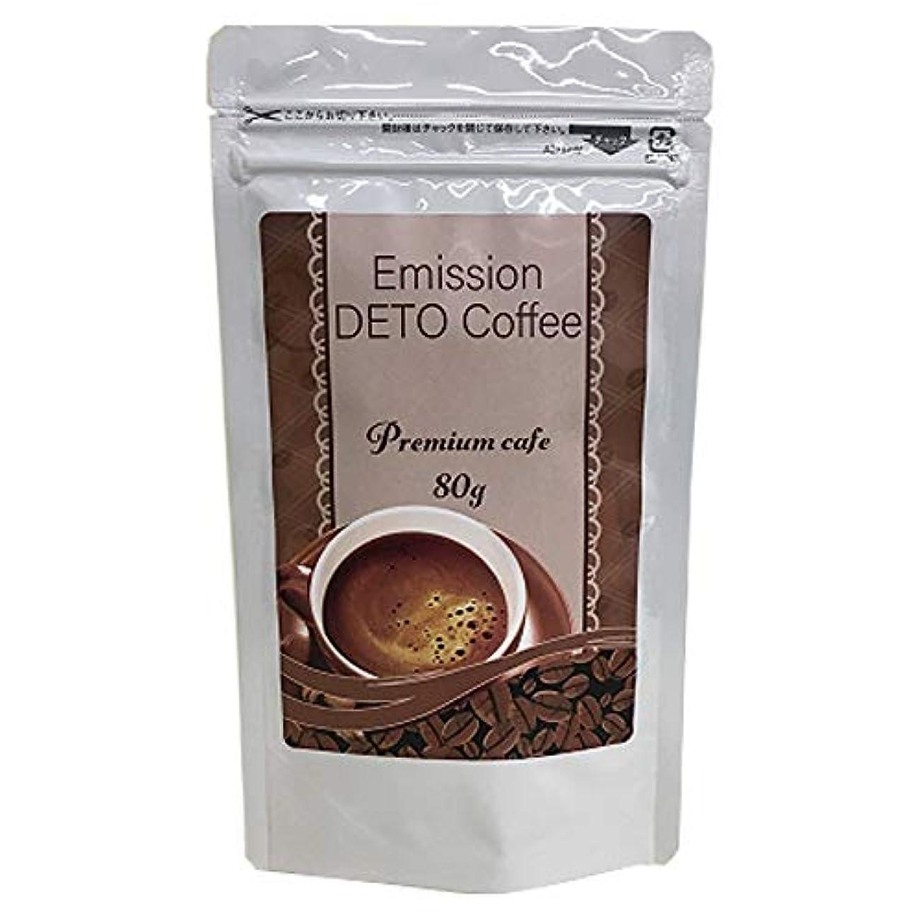 結核座標治安判事エミッションデトコーヒー ダイエットコーヒー