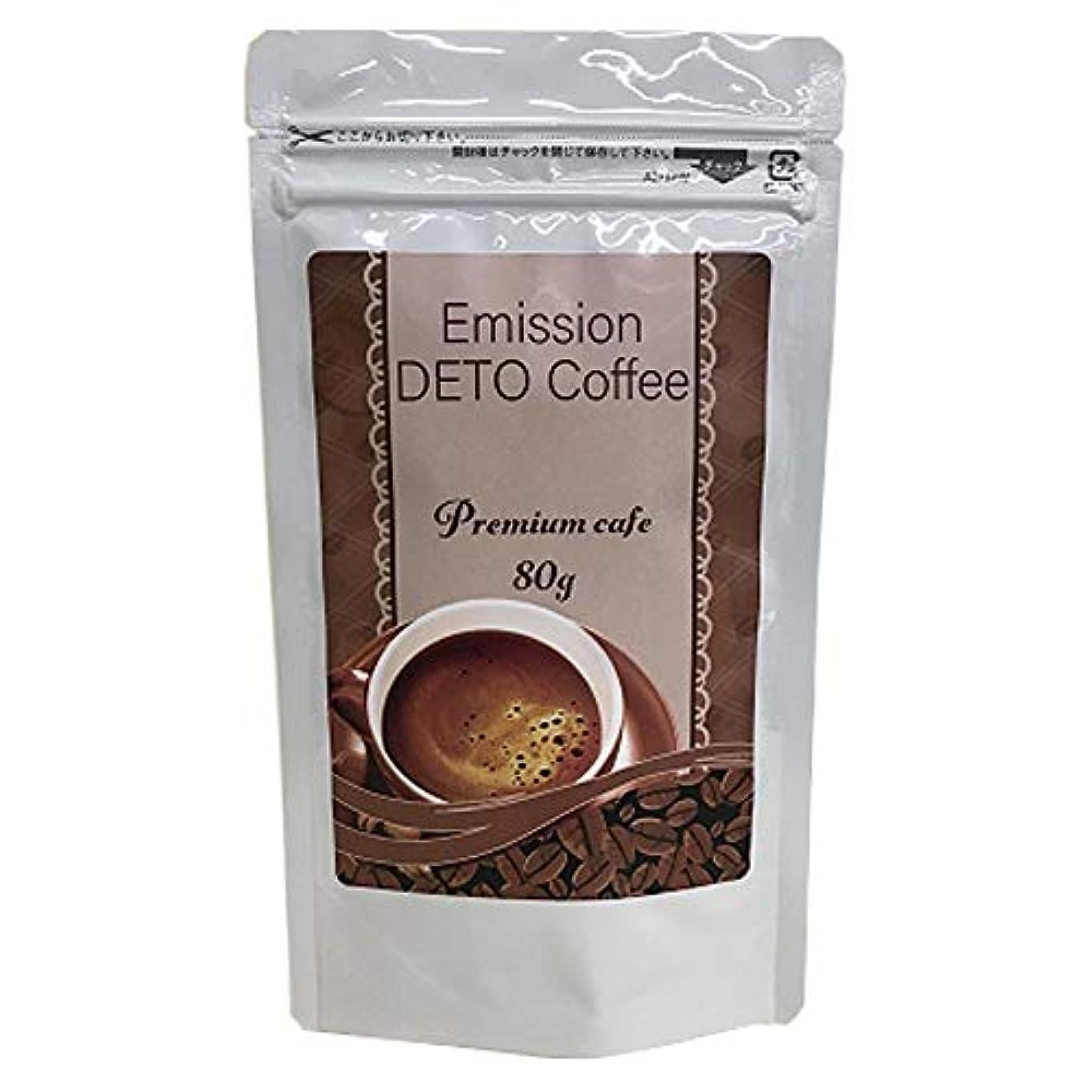 遊び場気分作家エミッションデトコーヒー ダイエットコーヒー