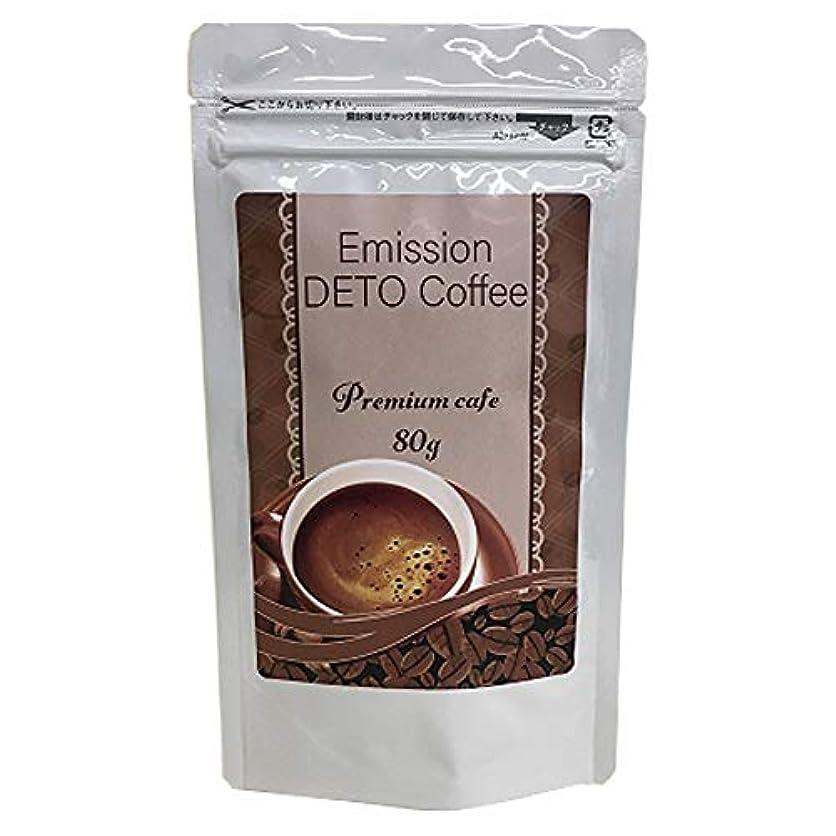 潜むブリード感謝しているエミッションデトコーヒー ダイエットコーヒー