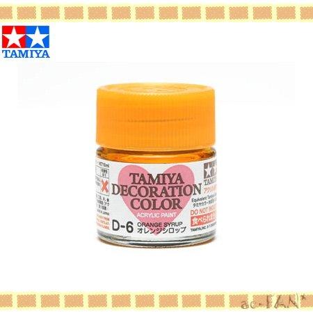 タミヤ スイーツデコ D−6 オレンジシロップ