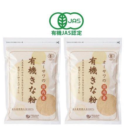 無添加 無農薬 国内産有機きな粉100g×2個★北海道産有機大豆100%★直火焙煎 ★豆乳に入れて飲む、ヨーグルトに混ぜる、きな粉餅などで。 427kcal/100g