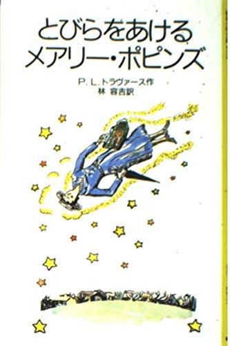 とびらをあけるメアリー・ポピンズ (岩波少年文庫 2032 メアリー・ポピンズ 3)の詳細を見る