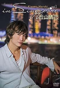 丘山晴己 in Singapore vol.1 [DVD]