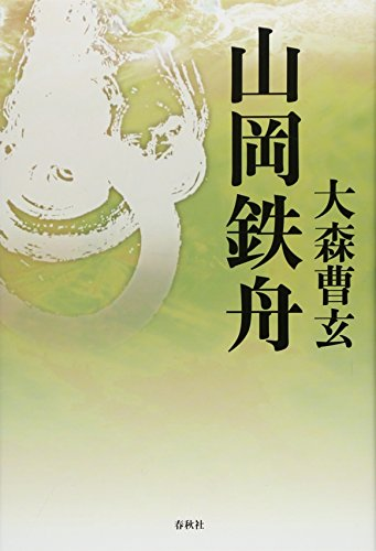 山岡鉄舟 (禅ライブラリー)
