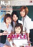 NO.1美女軍団 新任女教師 [DVD]