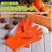 『でこぼグローブ』 ぬるぬる野菜も泥つき野菜も簡単皮むき!