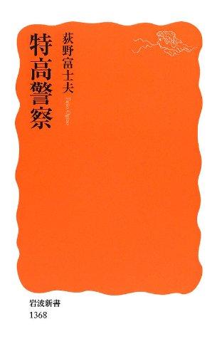 特高警察 (岩波新書)の詳細を見る
