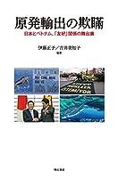 原発輸出の欺瞞――日本とベトナム、「友好」関係の舞台裏