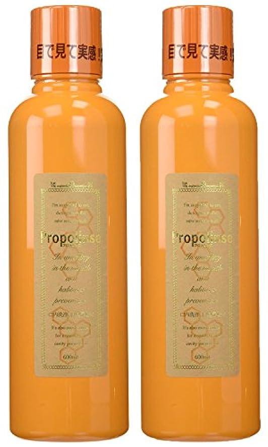 ★2本セット口内洗浄、口臭予防にプロポリンス 600ml×2本