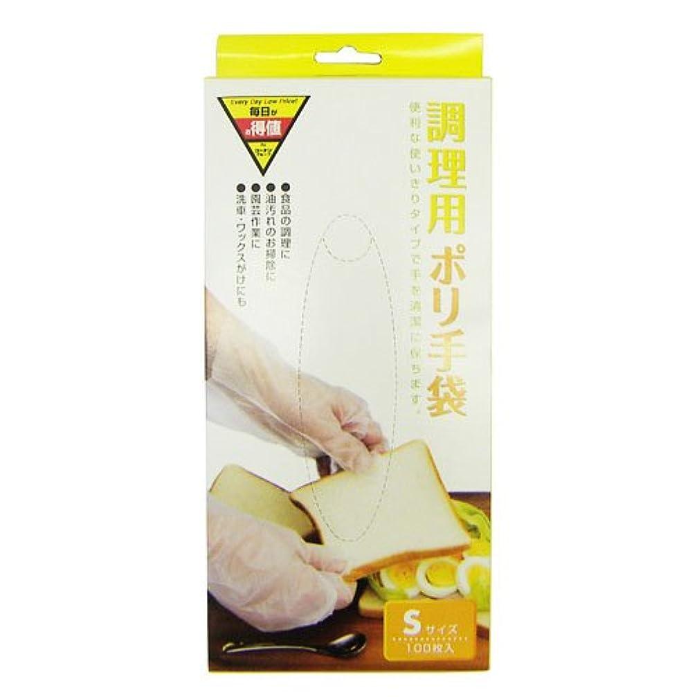 離す内側脆いコーナンオリジナル 調理用ポリ手袋 S 100枚入