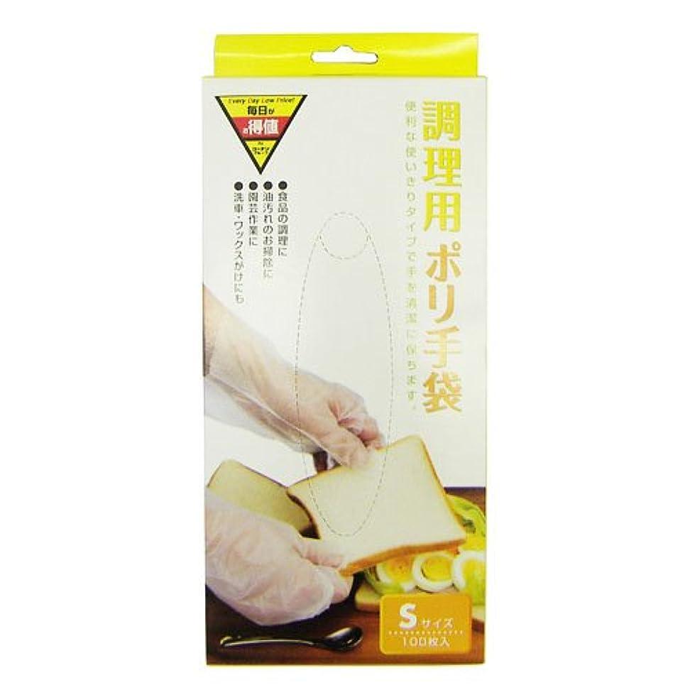 思想減らすながらコーナンオリジナル 調理用ポリ手袋 S 100枚入