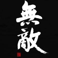 無敵(落款付き) 書道家が書く漢字Tシャツ