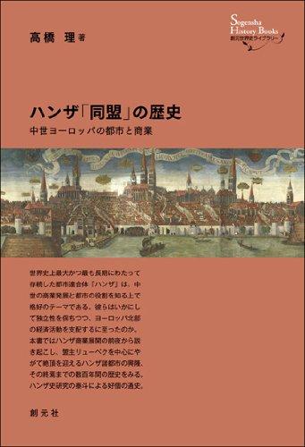 ハンザ「同盟」の歴史: 中世ヨーロッパの都市と商業 (創元世界史ライブラリー)