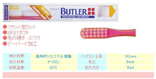 『バトラー 歯ブラシ 12本入(#200)』の1枚目の画像