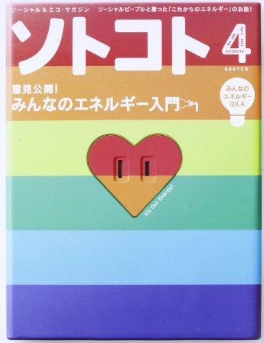 SOTOKOTO (ソトコト) 2013年 04月号 [雑誌]の詳細を見る