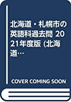 北海道・札幌市の英語科過去問 2021年度版 (北海道の教員採用試験「過去問」シリーズ)