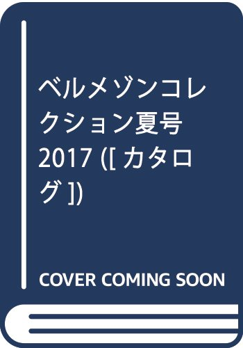 ベルメゾンコレクション夏号 2017 ([カタログ])