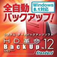 HD革命/BackUp Ver.12s Standard ダウンロード版