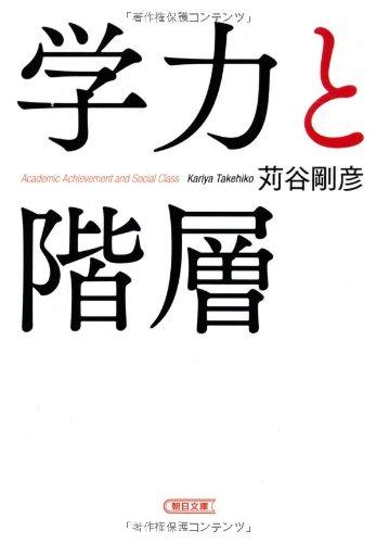 学力と階層 (朝日文庫)の詳細を見る