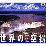 世界の空撮 ハイビジョンミュージアム [DVD]