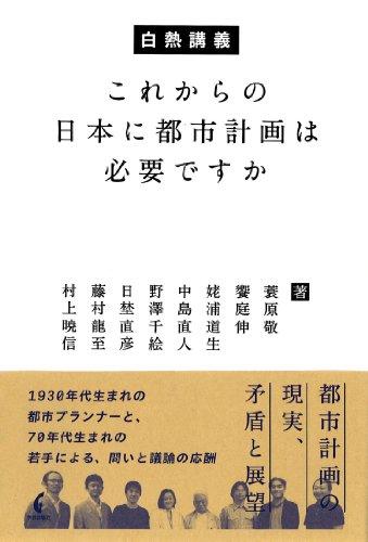 白熱講義 これからの日本に都市計画は必要ですかの詳細を見る