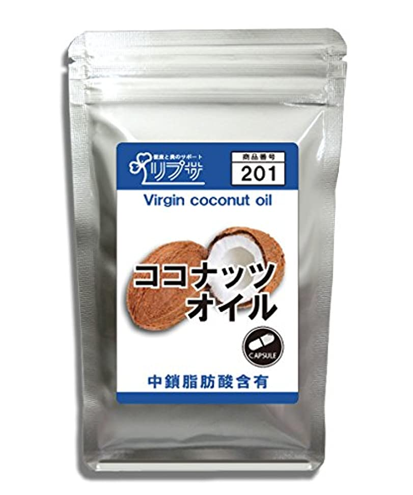 ココナッツオイル 約1か月分 C-201