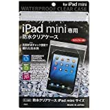 ケース入れたままで操作が可能 【日本製】 防水クリアケース (iPad mini専用) (ストラップホール付き)