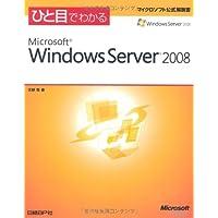 ひと目でわかるMicrosoft Windows Server 2008 (マイクロソフト公式解説書)