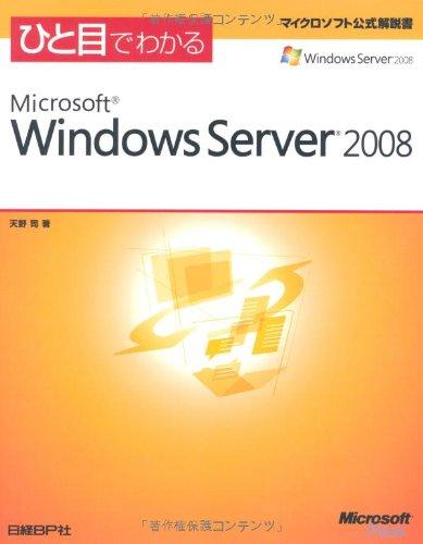 ひと目でわかるMicrosoft Windows Server 2008 (マイクロソフト公式解説書)の詳細を見る