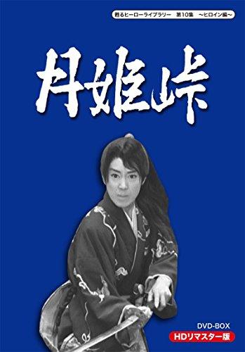 甦るヒーローライブラリー 第10集 ~ヒロイン編~ 月姫峠 HDリマスターDVD-BOX