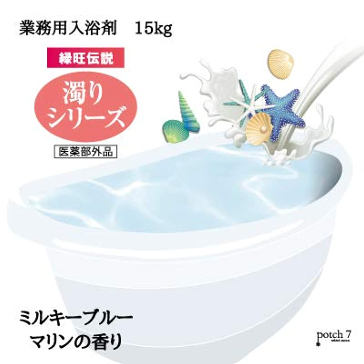 シートランプ乱闘業務用入浴剤 濁り入浴剤「ミルキーブルー」15Kg(7.5Kgx2袋入)GYR-B