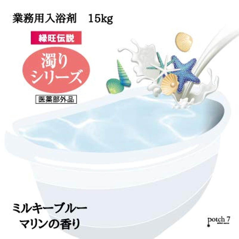 容疑者九登録する業務用入浴剤 濁り入浴剤「ミルキーブルー」15Kg(7.5Kgx2袋入)GYR-B